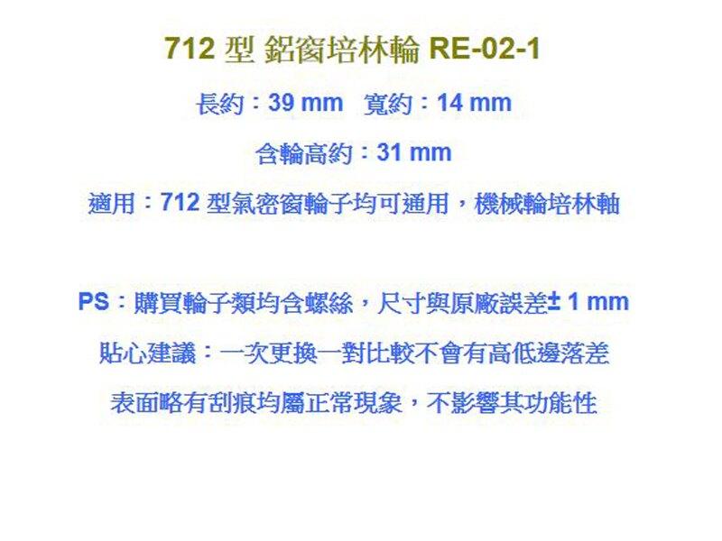 RE-02-1 鋁窗輪 712型機械承軸培林輪 玻璃窗輪 機械輪 紗窗輪 紗門輪 鋁門輪 鋁門滾輪 戶車 氣密窗輪 塑膠輪