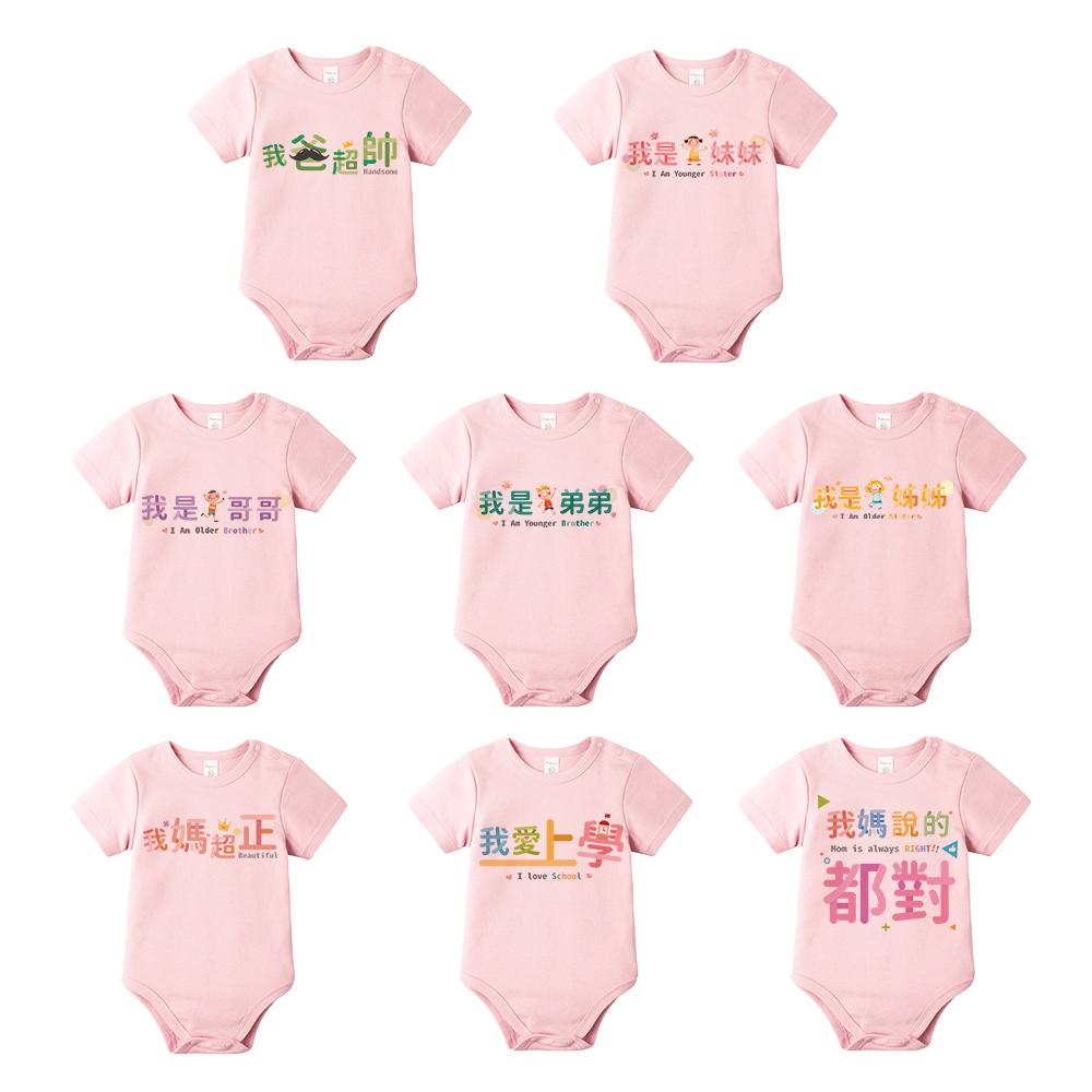 粉色短袖包屁衣 獨家自印 趣味文字印花 純棉 圓領 數位印花 男寶寶 女寶寶 爬服 哈衣 Augelute 66218