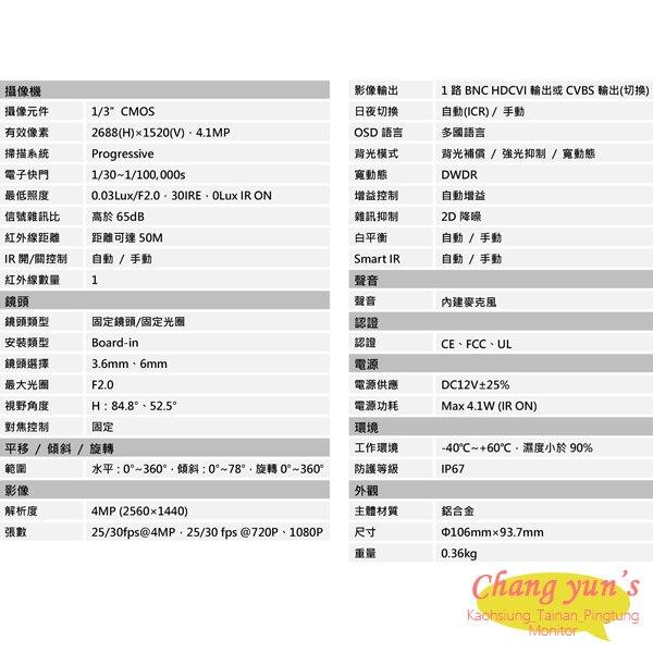 高雄/台南/屏東監視器 DH-HAC-HDW1400EMN-A 4MP HDCVI紅外線攝影機 大華dahua