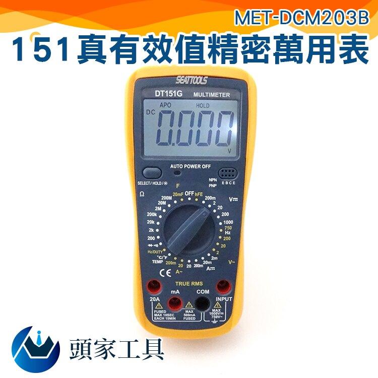 『頭家工具』真RMS萬用錶 水電工具 檢測工具 真均方根值 背光  MET-DEM151