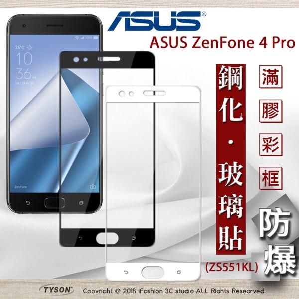 【愛瘋潮】99免運  現貨 螢幕保護貼 華碩 ASUS ZenFone 4 Pro (ZS551KL) 2.5D滿版滿膠 彩框鋼化玻璃保護貼 9H