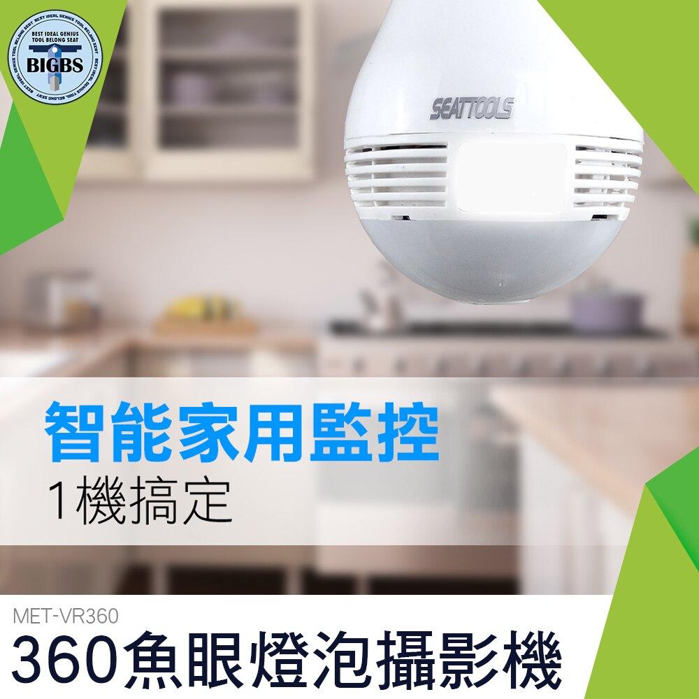 利器五金 無線 360度監視器 雲台監視器 密錄器 360度監視器 燈泡監視器 VR360