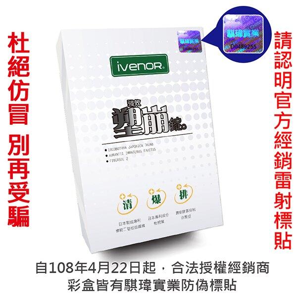 【富樂屋】IVENOR 二代強效塑崩錠(60錠/盒)