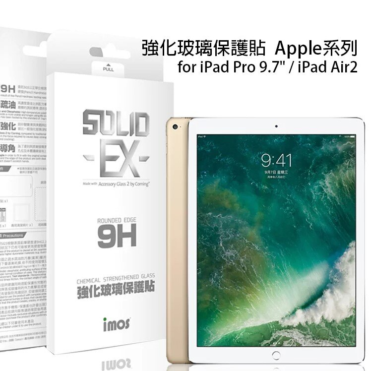 【iMOS】強化玻璃保護貼 iPad Air/Air 2/iPad Pro 9.7/New iPad 9.7/iPad (2018) 平板