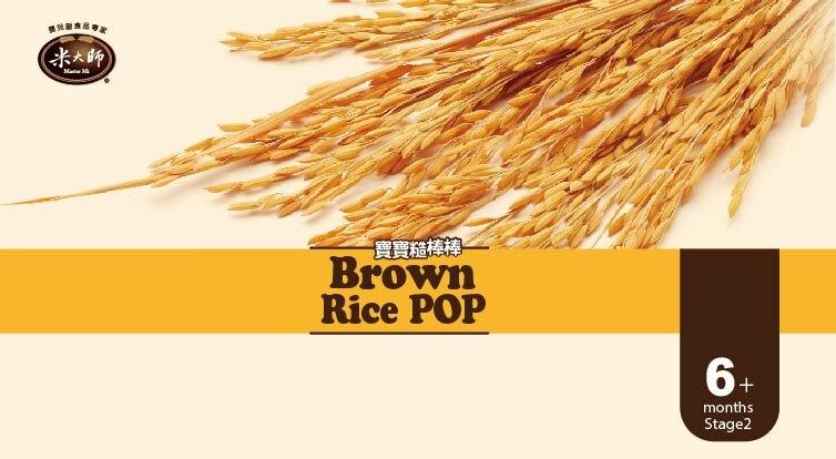 米大師 寶寶糙棒棒(有機糙米)【悅兒園婦幼生活館】【618購物節】