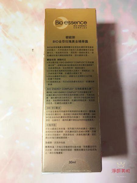 Bio-essence碧歐斯 BIO金萃玫瑰黃金精華露 30ML 效期2022【淨妍美肌】