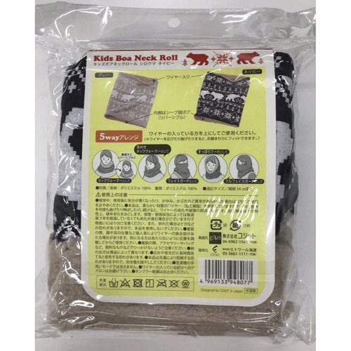日本 Kids BOA NECK ROLL 雙面5WAY多用途保暖圍脖/脖圍/圍巾(深藍白熊) 兒童用*夏日微風*