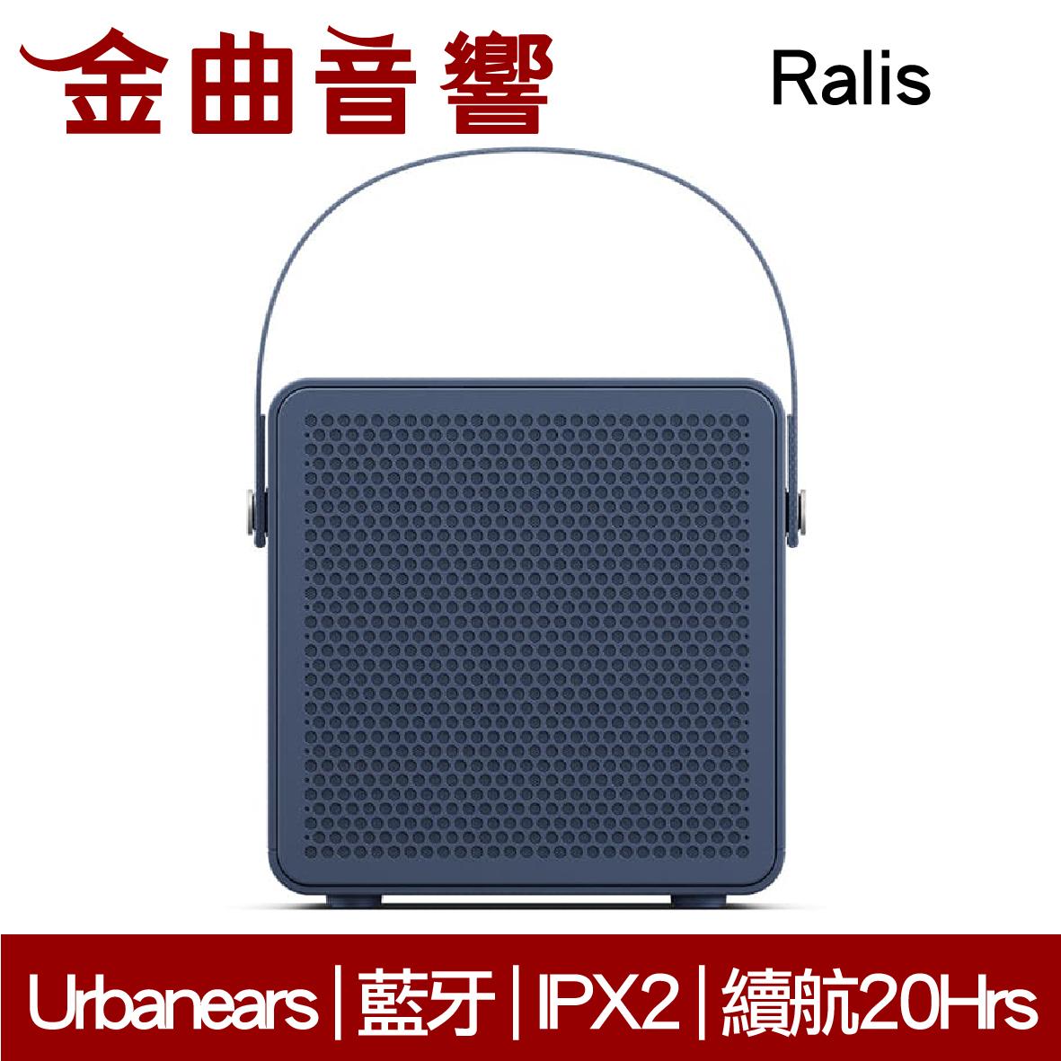 Urbanears Ralis 三色可選 手提式 藍牙喇叭 IPX2 20Hrs續航   金曲音響