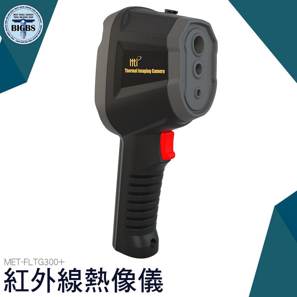 利器五金 紅外線熱顯像儀 FLTG300+ 熱像儀 基礎型 熱顯像儀 紅外線溫度計 測溫槍 測溫儀