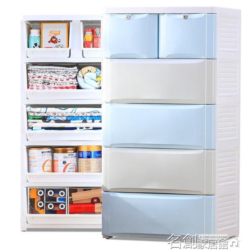儲物櫃 加厚抽屜式收納櫃塑膠整理箱簡易兒童衣櫃寶寶儲物櫃子收納箱 名創家居DF