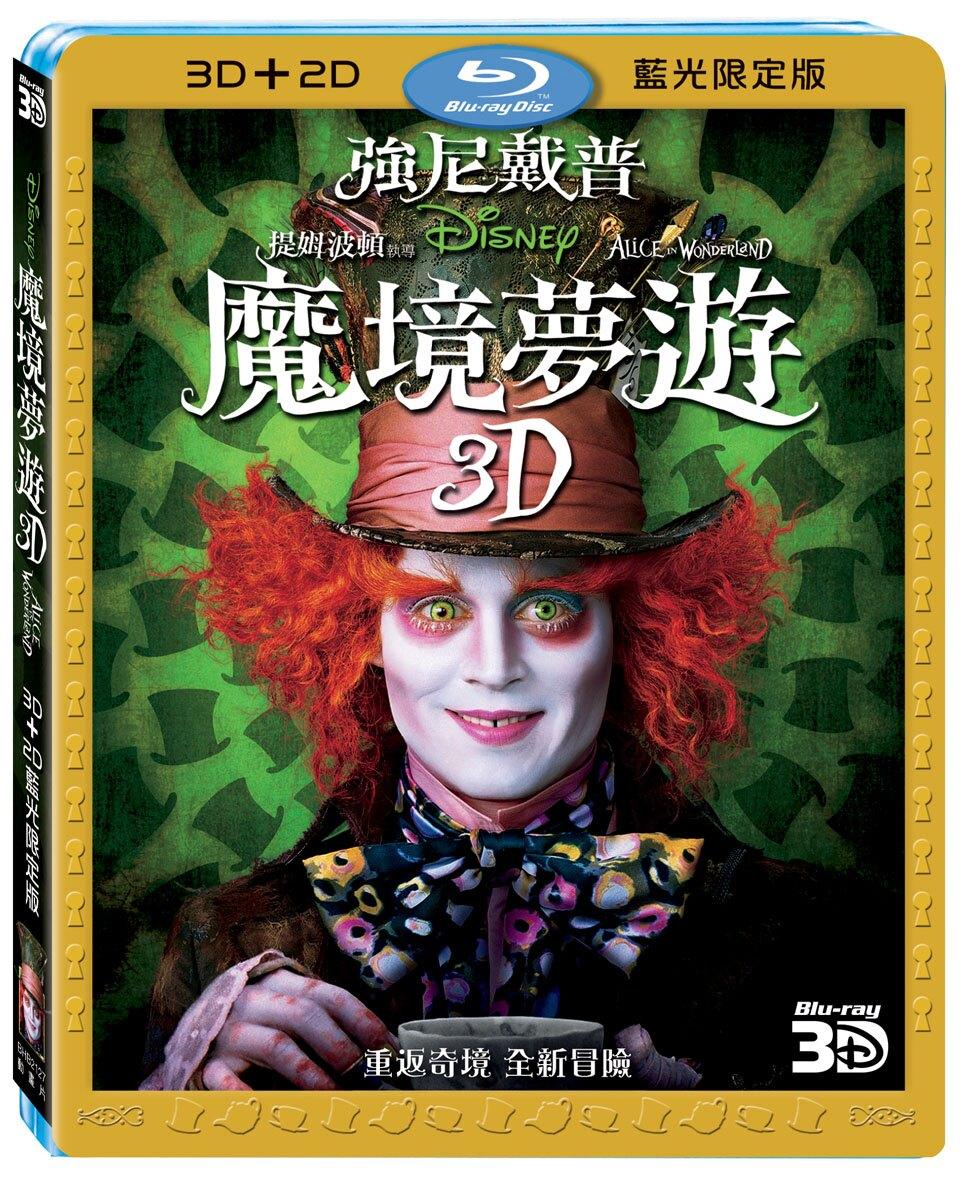 魔境夢遊 3D+2D 藍光限定版 BD-BHB2127