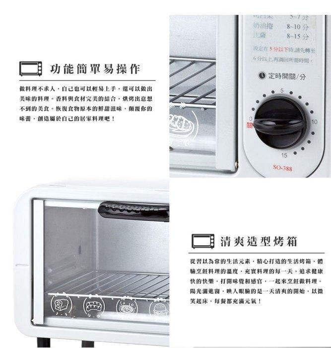 尚朋堂 8L 小烤箱 SO-388
