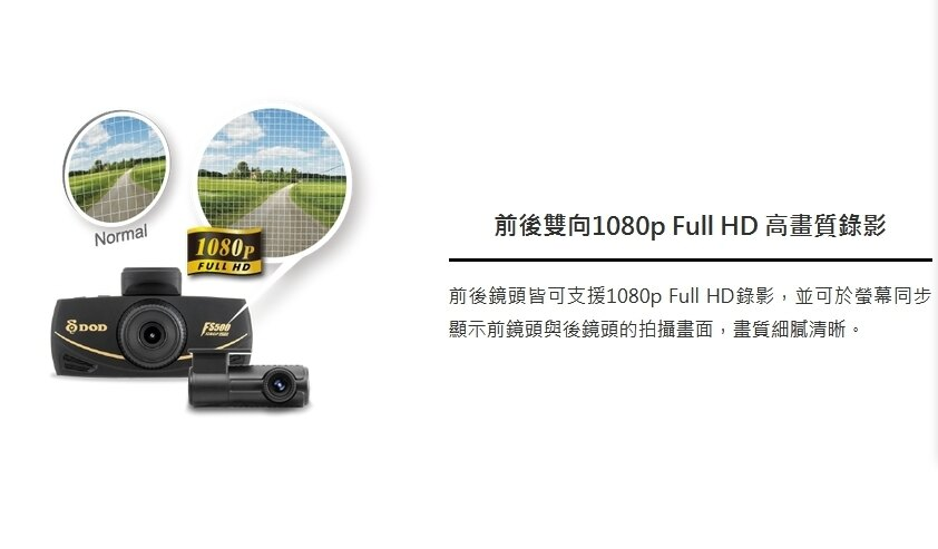 DOD FS500【前鏡頭/雙鏡頭版本任選】1080p GPS 行車記錄器 前後行車紀錄器 GPS測速 保固兩年
