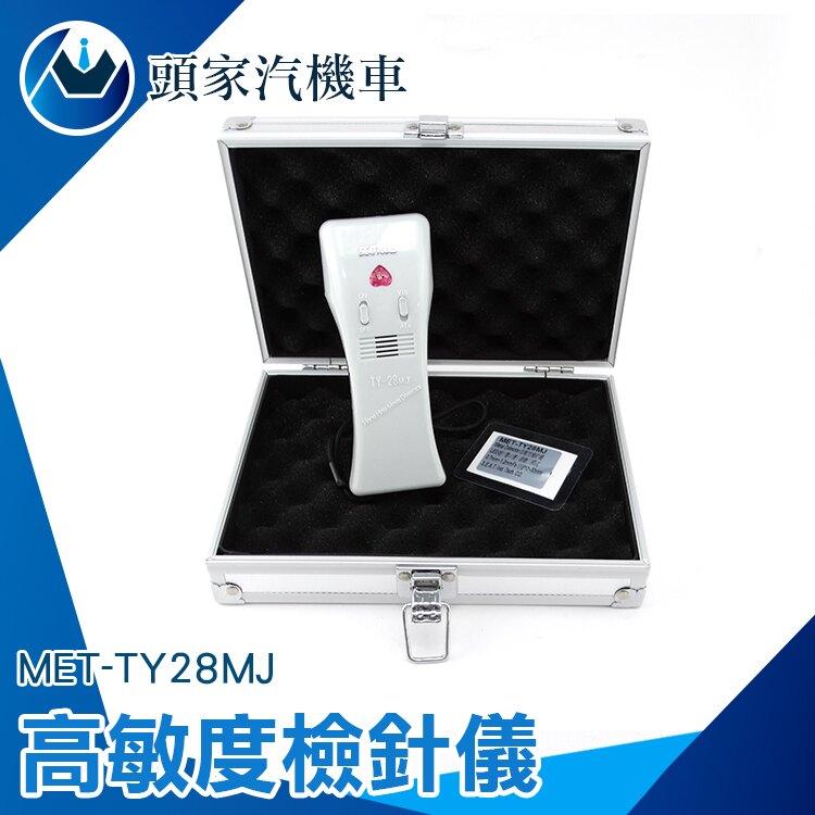 [頭家工具]藥廠檢針器 細小鐵針 安檢 探釘 鐵屑檢測 驗針器 金屬斷針 檢針器MET-TY28MJ