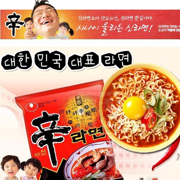 (免運) 韓國農心辛拉麵10包 超值優惠組 [KR809]千御國際