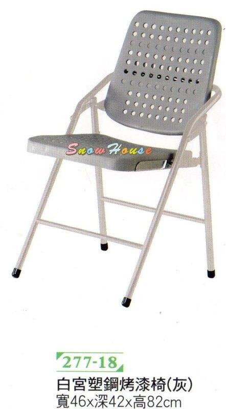 ╭☆雪之屋居家生活館☆╯S316-17 白宮塑鋼烤漆椅/休閒椅/折疊椅(灰色)