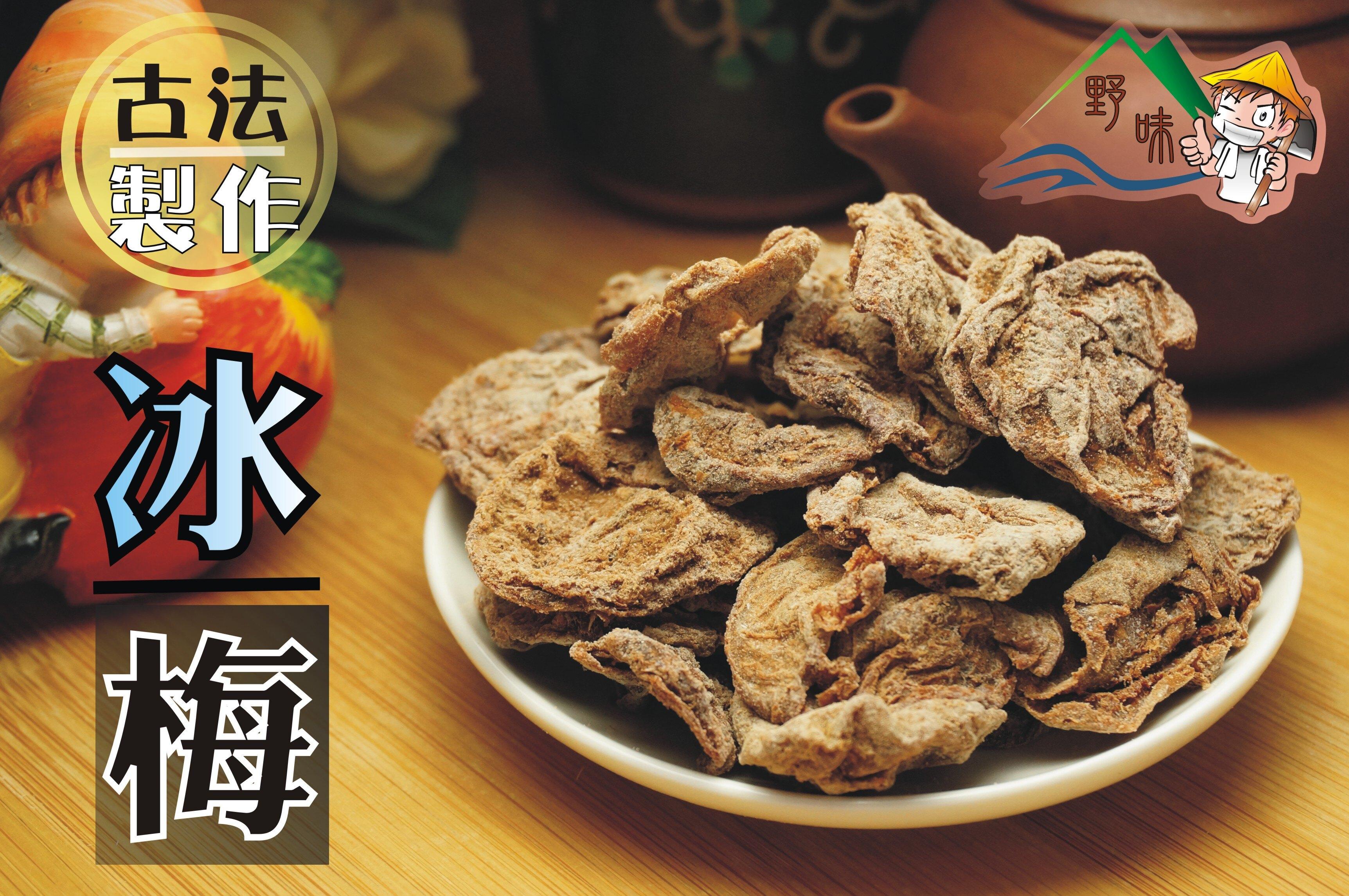【野味食品】冰梅(無籽冰梅,薄荷梅肉)125g/包,300g/包(桃園實體店面出貨)古早味蜜餞 果乾