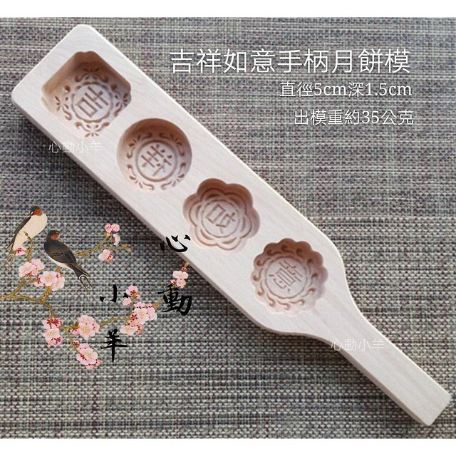 櫸木和菓子8連月餅模月餅模中秋節 糕點模具 麵食模具 印糕板 饅頭模具