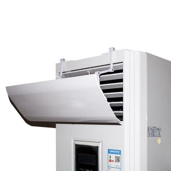 立式空調擋風板防直吹通用櫃機櫃式出風口防風罩冷氣擋板導遮風板