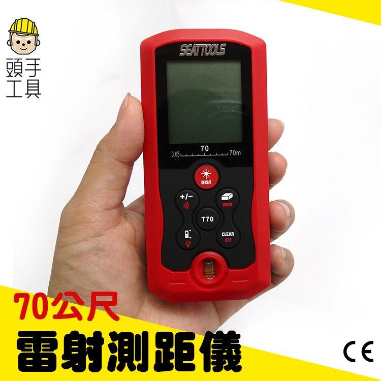 雷射測距儀 距離測量儀 雷射尺 電子尺 升級光學雙感光孔更敏銳70公尺  《頭手工具》
