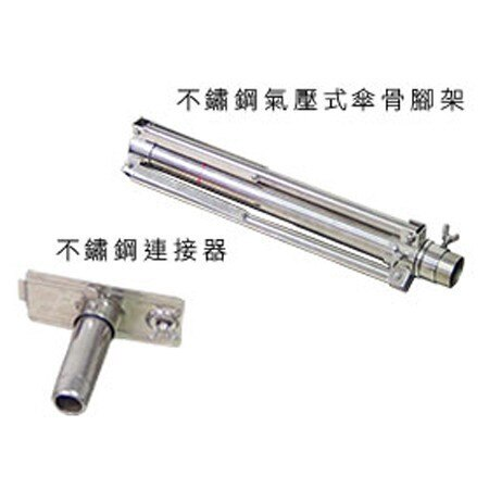 007III IQ GRILL無煙環保烤肉爐-#304氣壓式傘骨腳架(含連接器) / IQ-007-15