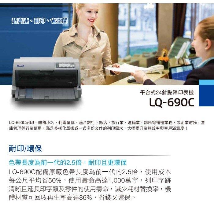 【有購豐】 EPSON 愛普生 LQ-690C / LQ690C 24針點矩陣印表機