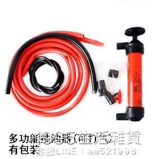 汽車抽油器自吸 換油器手動柴油抽油泵吸油器汽油油箱吸油管 全館八五折