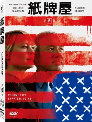 紙牌屋第五季 DVD
