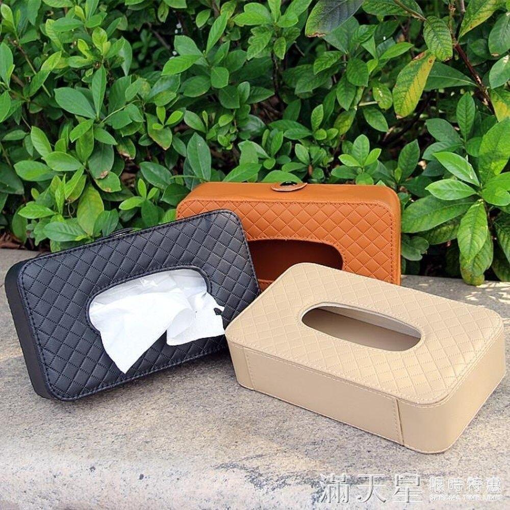 汽車內飾用品車載車用紙巾盒 汽車創意遮陽板掛式天窗椅背抽紙盒 滿天星