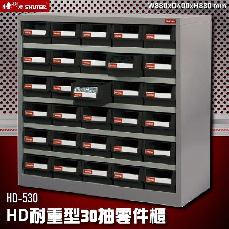 【歲末清倉 超值購】樹德 HD-530 30格抽屜 裝潢 水電 維修 汽車 耗材 電子 3C 包膜 精密 車床 電器