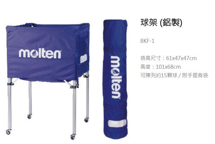 預購 MOLTEN 鋁製 球架 球車 BKF-1【陽光樂活】