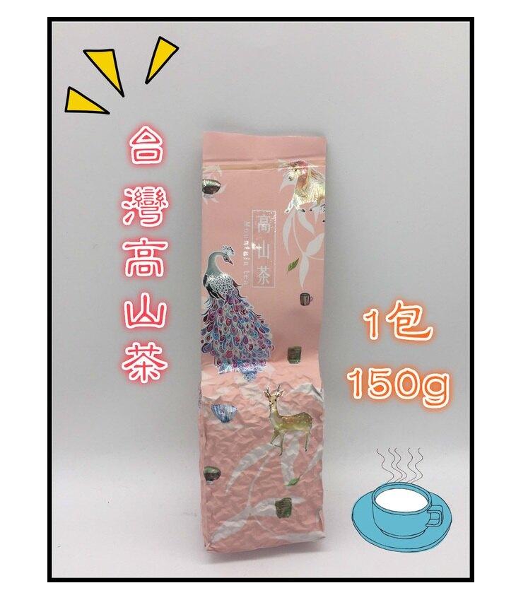 茶葉 熱銷茶葉 台灣高山茶150克  支持台灣小農 茶香 茶農 茶葉 綠茶 烏龍茶