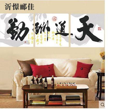 沂景麗家客廳裝飾畫3件套(圖一)
