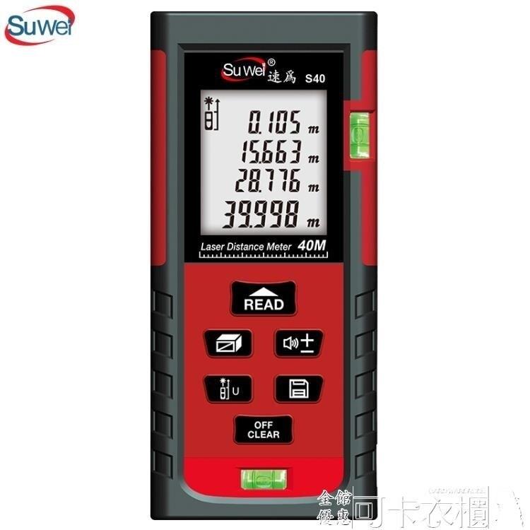 100米激光測距儀高精度電子尺 測距儀 激光尺手持 量房儀   領券下定更優惠