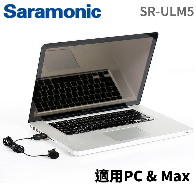 [享樂攝影]公司貨 Saramonc SR-ULM5 領夾式 USB麥克風 電腦專用 領夾麥 直播麥克風 相容 PC Mac