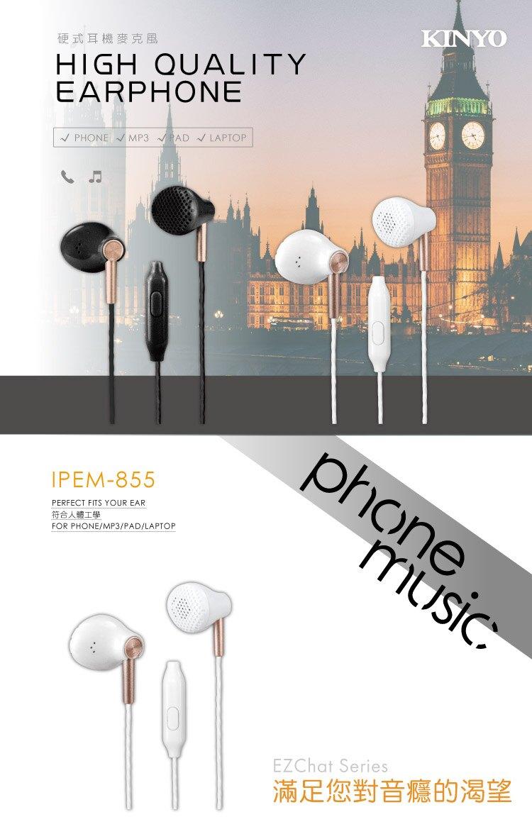 耳機 KINYO IPEM-855 入耳式耳機麥克風 硬式耳麥 入耳式耳機 聽音樂 麥克風 手機