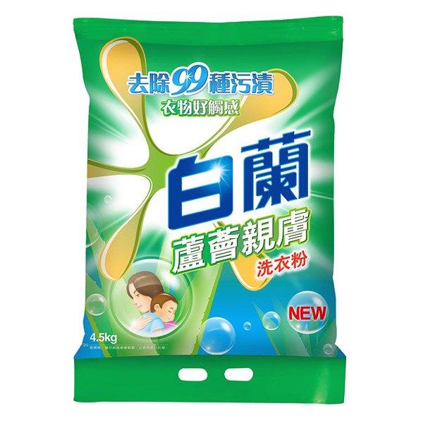 白蘭 蘆薈親膚 洗衣粉 4.5kg【康鄰超市】