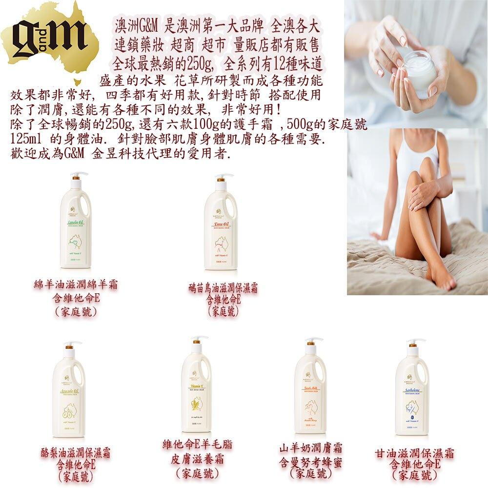 【澳洲G&M】檸檬茶樹潤膚霜含維他命E (家庭號) 500g/瓶 -4入組