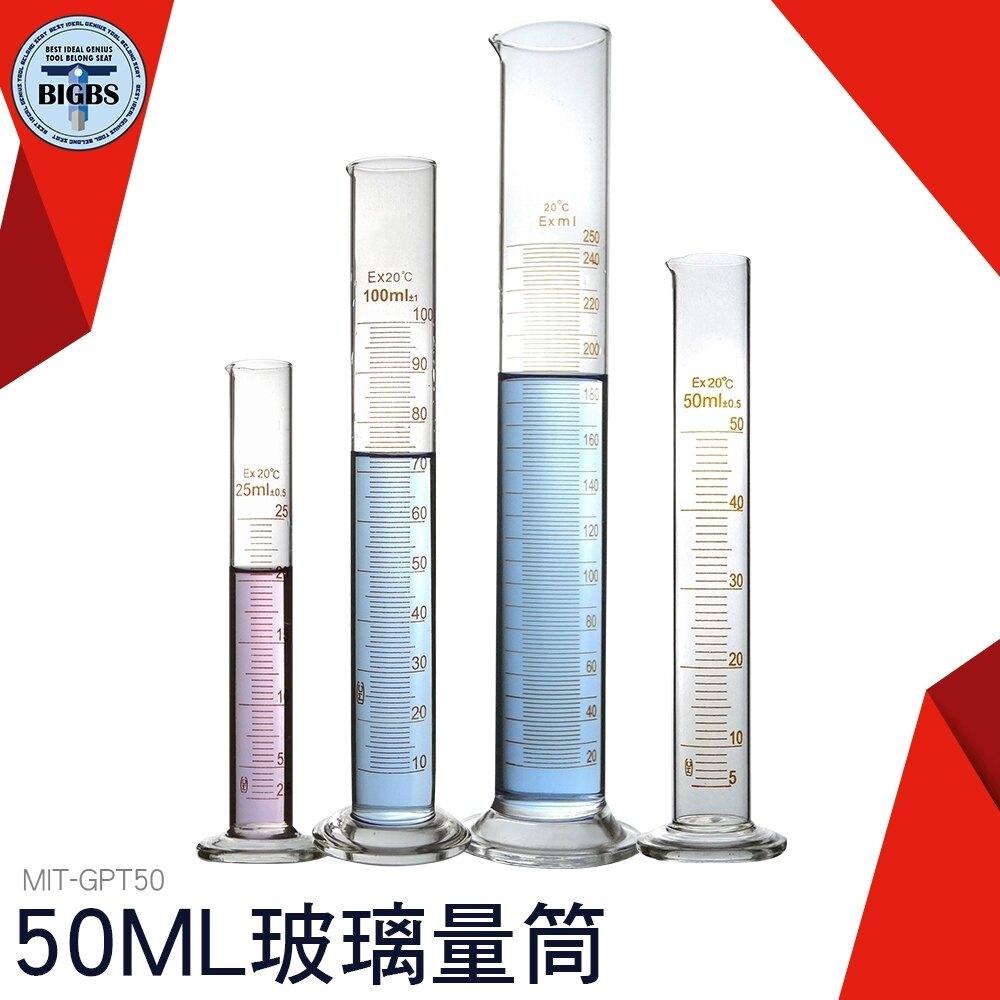 玻璃刻度量筒25 50 100 250ml玻璃量杯帶刻度 玻璃量筒 實驗室直型量杯 GPT50 利器五金