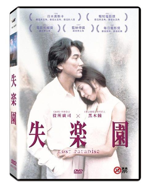 【停看聽音響唱片】【DVD】失樂園