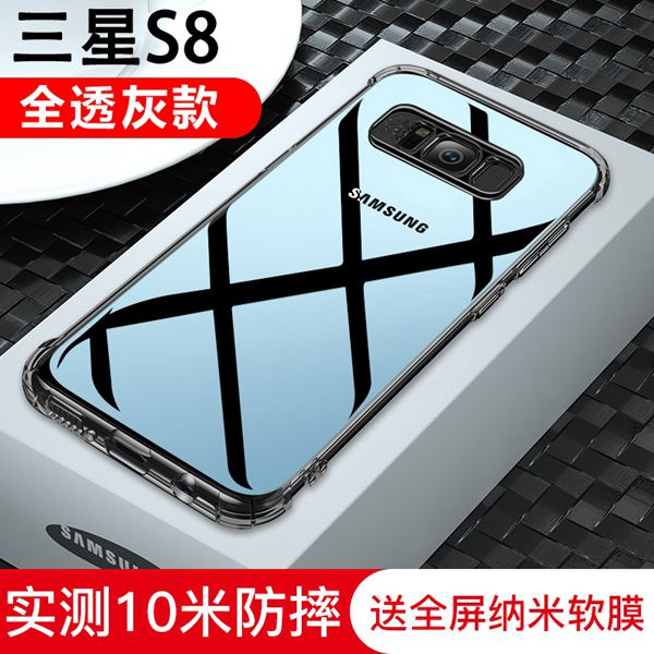 三星s8手機殼s9保護套s8plus透明氣囊s8 防摔S9 超薄note9矽膠全包軟殼plus個性創意note8 極客玩家