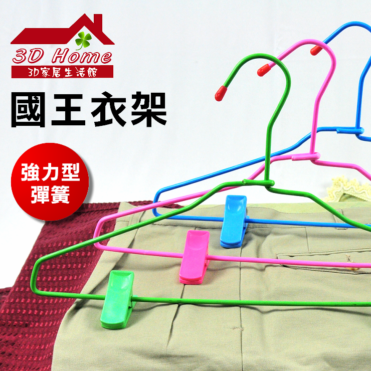 【3D HOME】國王衣架 /華麗衣架曬衣架/收納、防滑衣架/褲架/晾衣架/吊衣架
