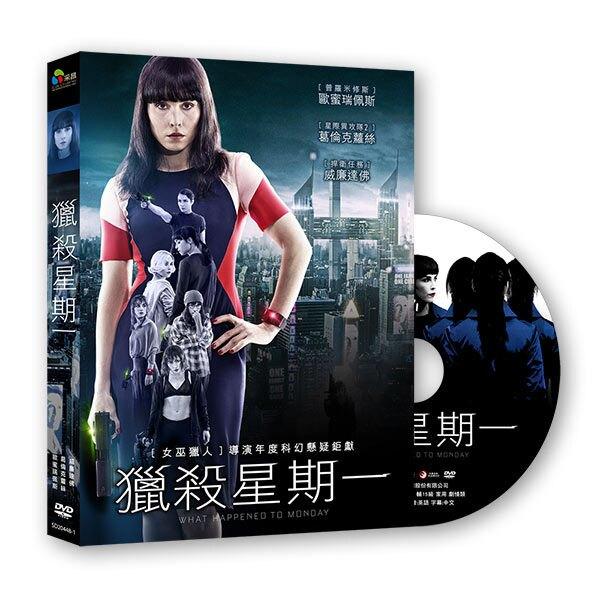 【停看聽音響唱片】【DVD】獵殺星期一