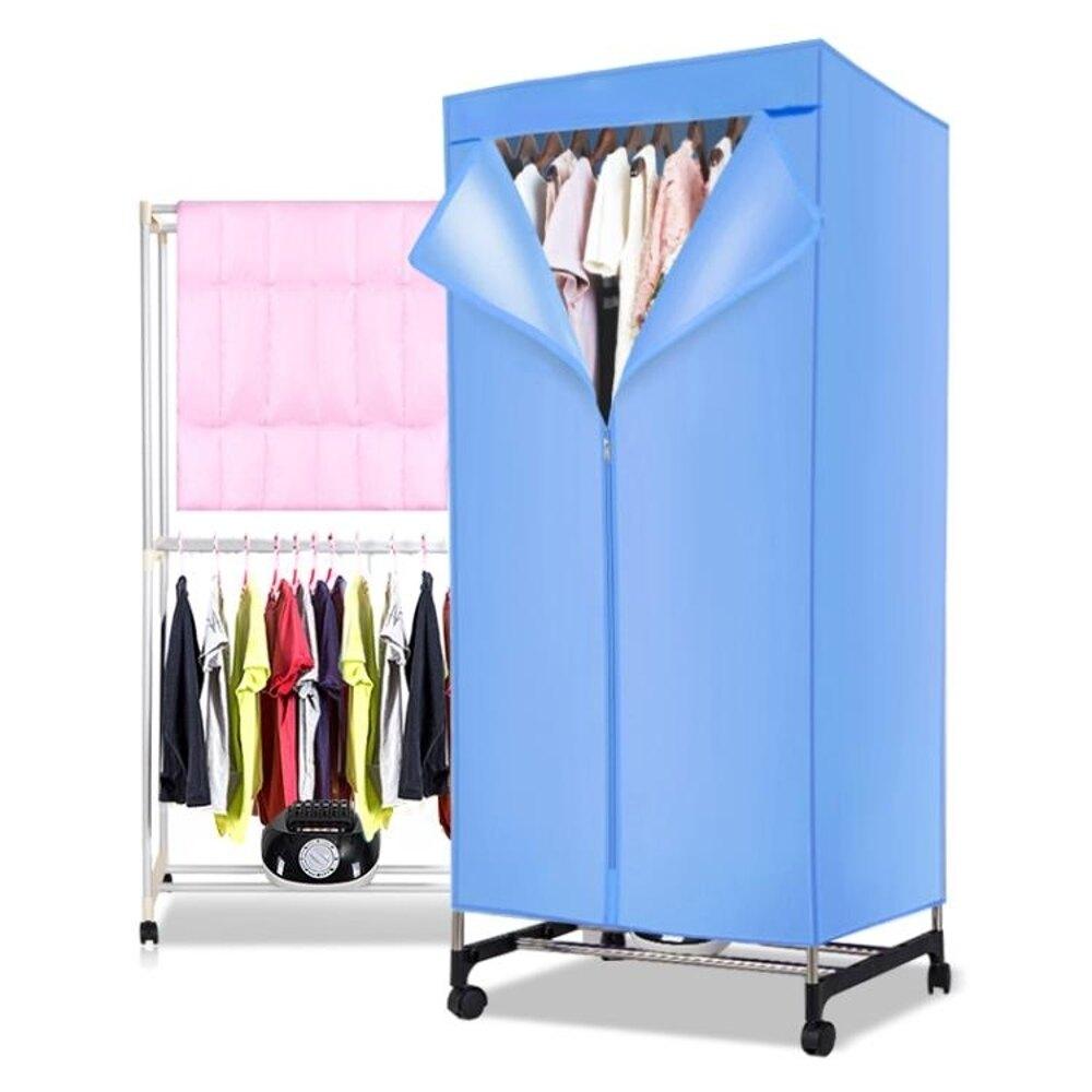 乾衣機乾衣機家用靜音省電雙層小型迷你多功能暖風烘衣速乾烘乾機MKS 清涼一夏钜惠