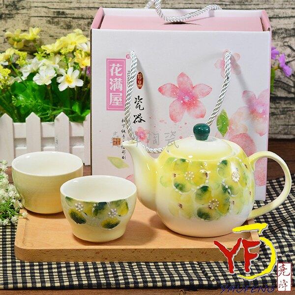 ★堯峰陶瓷★茶具 日式手繪三色堇花 茶具組 一壺兩杯 綠色 禮盒