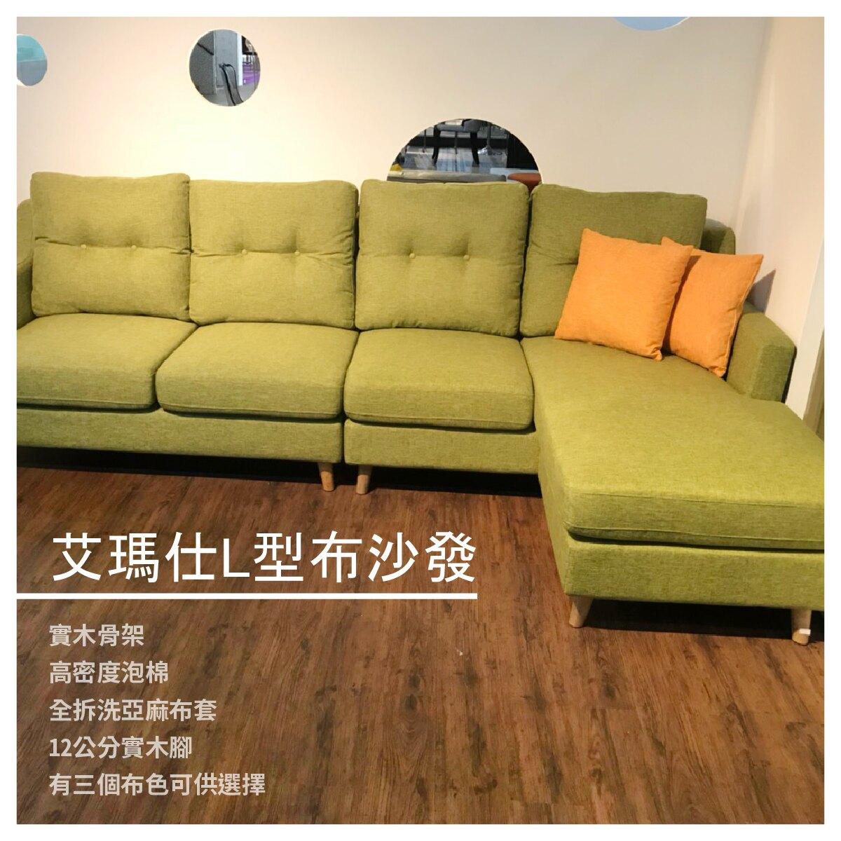【長榮家具】艾瑪仕L型布沙發  3款