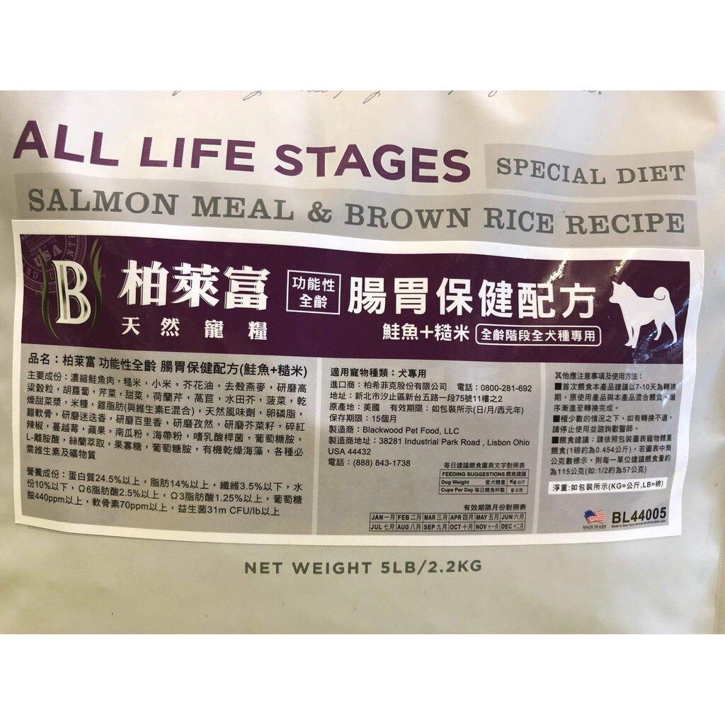 ✪四寶的店n✪柏萊富BLACKWOOD 功能性全齡 腸胃保健配方(鮭魚+糙米) 飼料5磅(2.2KG) 狗飼料/狗乾糧