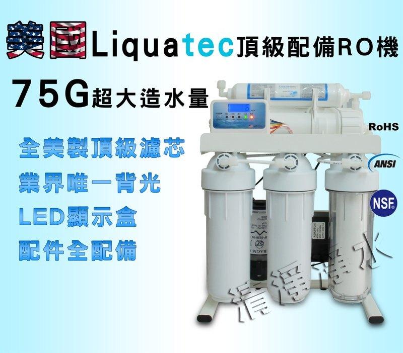 美國Liquatec 75G 水質偵測顯示型 RO逆滲透全NSF濾心*頂級配備促銷價3999元