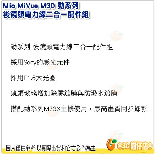 Mio MiVue M30 勁系列 後鏡頭電力線二合一配件組 超廣角130度 1920*1080P F1.6大光圈