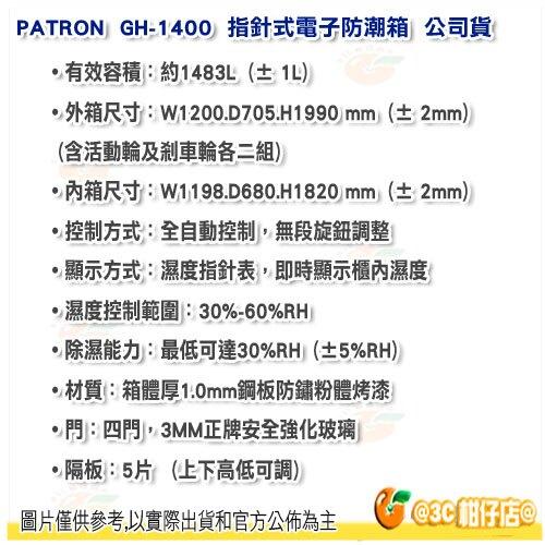 送淨化器 寶藏閣 PATRON GH-1400F 大型防潮櫃 電子防潮箱 1483L 公司貨5年保固 適用相機器材 儀器